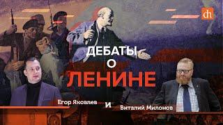 Дебаты о Ленине/Виталий Милонов и Егор Яковлев