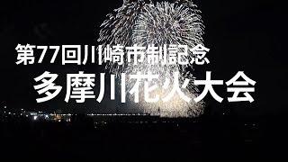 【多摩川花火大会】2018/10/13 ほぼ撮って出しですが…秋開催の打ち上げ花火はかなり涼しい夜でした(音編集済)