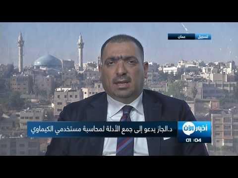 أخبار عربية - أستاذ قانون دولي يدعو إلى ضرورة جمع الأدلة لمحاسبة مستخدمي #الكيماوي