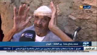 دائرة زمورة ولاية غليزان : عائلة بلحاج بخدة تعيش في فقر وسط كوخ Zemmora 2016 Ennahar Tv