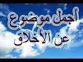 اجمل موضوع عن مكارم اخلاق النبي صلى الله عليه وسلم