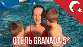 Granada luxury beach 5 Турция