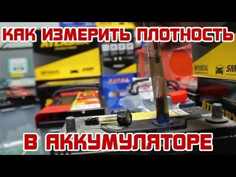 Как измерить плотность электролита в аккумуляторе (КРУПНЫМ ПЛАНОМ)