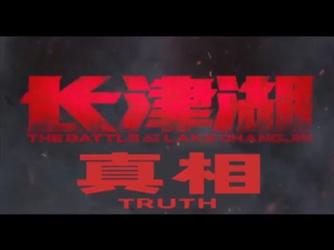 长津湖战役真相⎟The Truth of The Battle At Lake Changjin