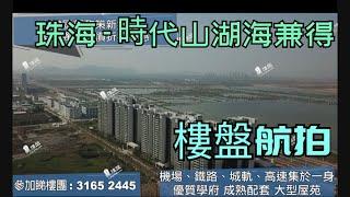 時代山湖海兼得|首期10萬|香港銀行按揭|鐵路沿線優質物業