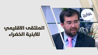 محمد عصفور وم.الاء عبدالله - الملتقى الاقليمي للابنية الخضراء