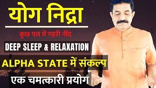योग निद्रा 20 Min. Meditation | Guided Meditation Yog Nidra in Hindi | Deep Sleep & Relaxation