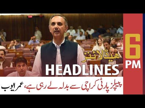 ARY NEWS HEADLINES   6 PM   21st JUNE 2021