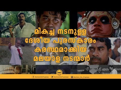 Malayalam Actors who won National Award for Best Actor
