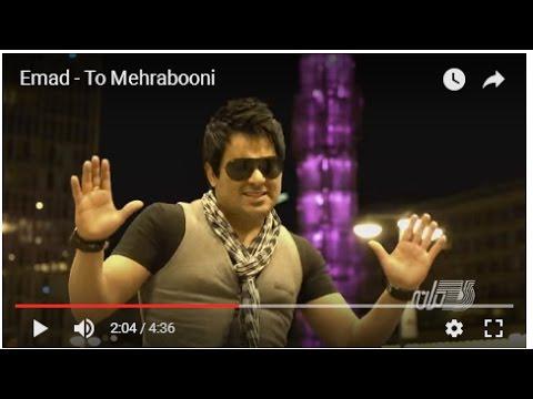 Emad - To Mehrabooni عماد- تو مهربونی