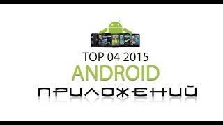 TOP приложения для Android март 2015