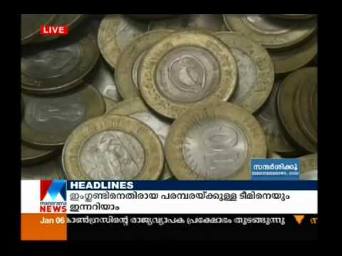 Fake Rs.10 Coins In Trivandrum| Manorama News