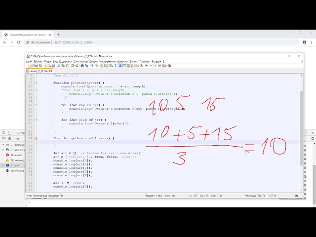 Массивы | #20 - Курс по JavaScript для начинающих
