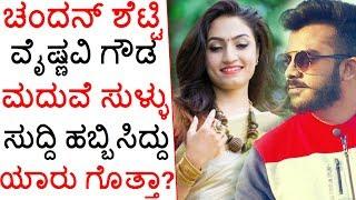 Chandan Shetty False Marriage News With Vaishnavi Gowda Circulated On Social Media