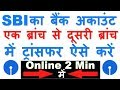 YouTube Turbo How to Change SBI Account from One Branch to another Online (SBi की ब्रांच कैसे बदलें ऑनलाइन ?)