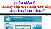 SAMVILIYAN EKOSH UPDATE FOR CG Government Employees Salary - YouTube