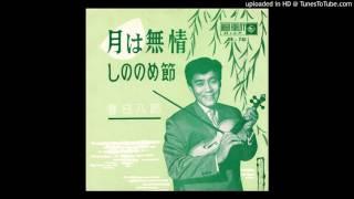 '63年「明治・大正はやり唄」からのシングル・カット、A面。 -Video Upl...