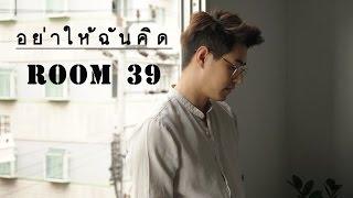 อย่าให้ฉันคิด - ROOM 39 [ Covered by เต็งหนึ่ง ]