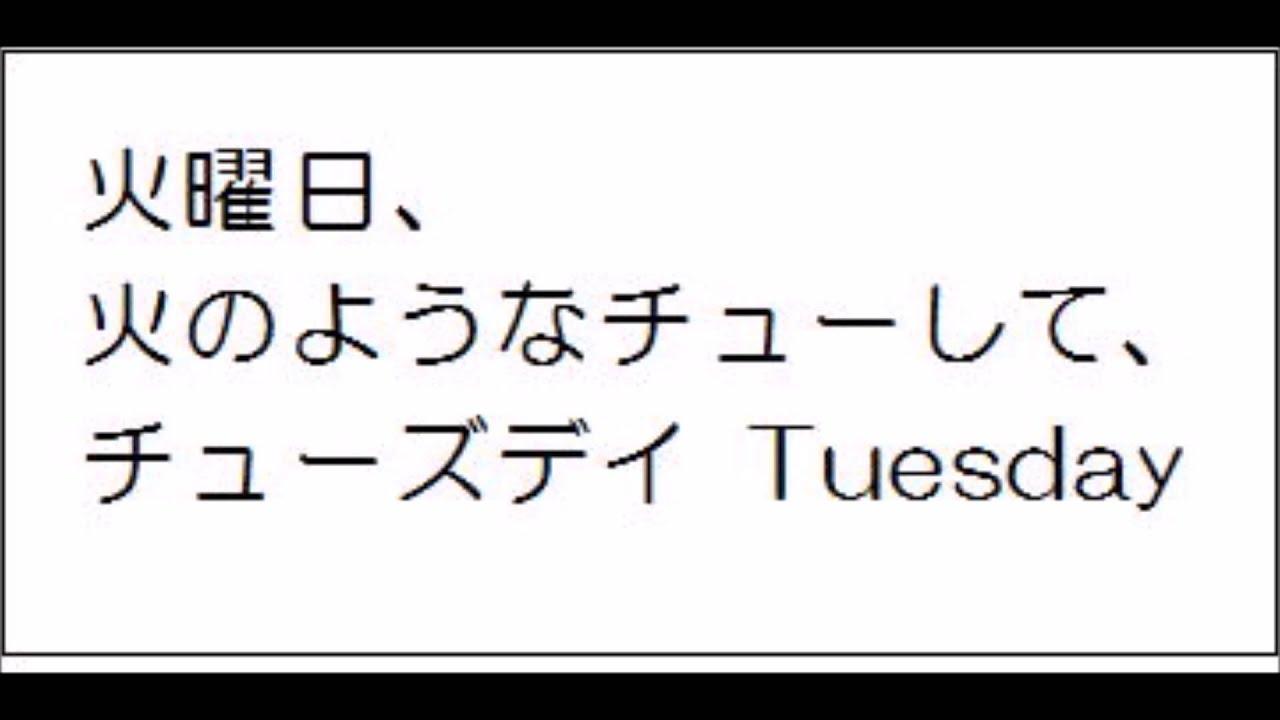 英語 火曜日