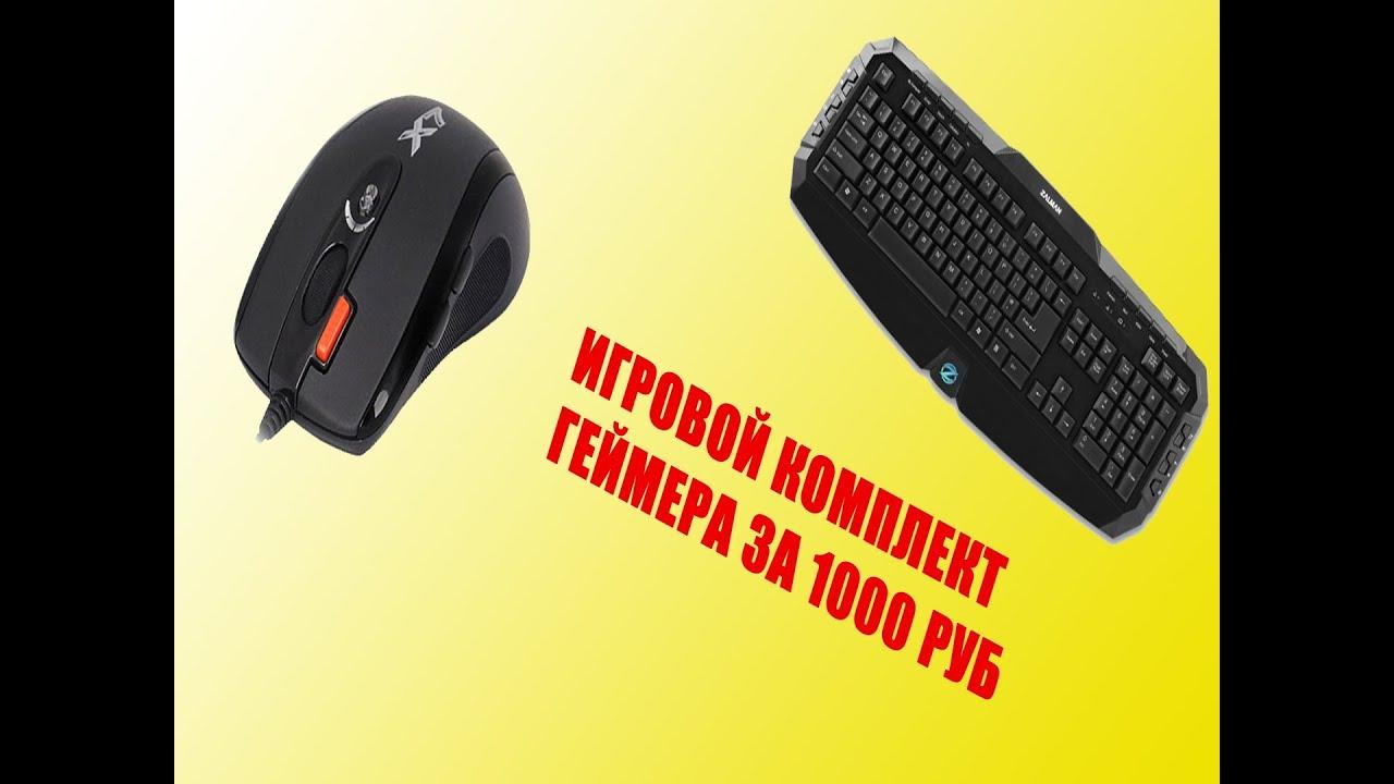 Игровая клавиатура и мышь за 1000 РУБ