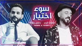 نصرت البدر و حسن جوده - سوء اختيار | Nasrat Albader - Hasan Godah | Exclusive 2020