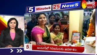5 Minutes 25 Top Headlines  7PM  Fast News By Sakshi TV  28th October 2019