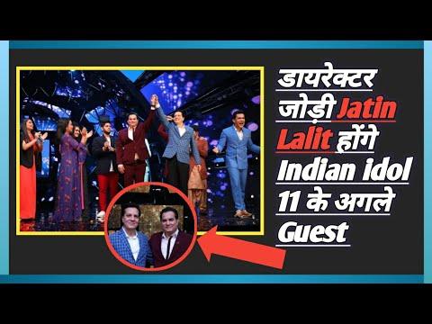 indian-idol-11-मे-अगले-हफ्ते-आयेंगे-famous-director-duo-जतिन-और-ललित-|-sony-tv-|-boolywood-jhamela