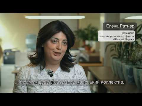 Благотворительный фонд «Шаарей Цедек» оказывает помощь и поддержку более 15 000 человек
