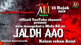 free mp3 songs download - 13 rajab new manqabat maula ali
