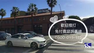 【EC @Los Angeles】美國洛杉磯遊學_DEOW Taiwan 迪耀國際教育 (2017.12參訪紀錄)