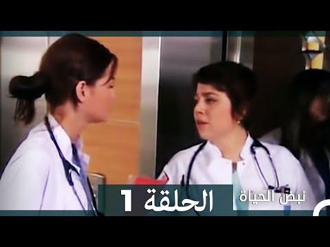 نبض الحياة   Nabad Alhaya القسم 1