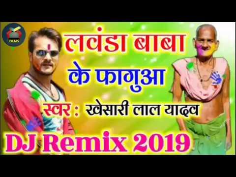 Markandey Baba Abhi Le Bada Lawande Baba - Khesari Lal | Bhojpuri Holi Dj Song 2019 | Holi Dj Song