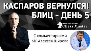 Каспаров в Grand Chess Tour! Блиц - День 5. Школа шахмат ChessMaster. МГ Алексей Широв