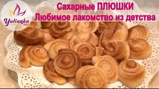 Сахарные ПЛЮШКИ. Любимая выпечка из детства от YuLianka1981