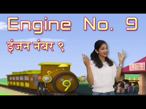 Engine Engine Number 9 For Babies | हिंदी बालगीत | Engine Number 9 Rhyme | Engine Number 9 Actions