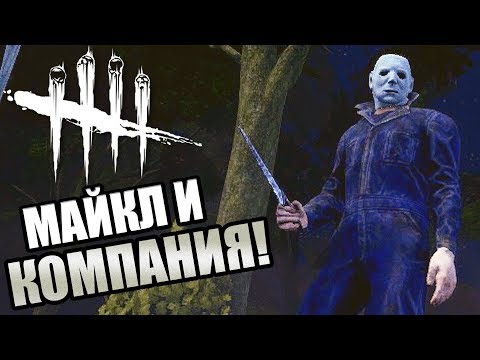Dead by Daylight ► МАЙКЛ И КОМПАНИЯ!