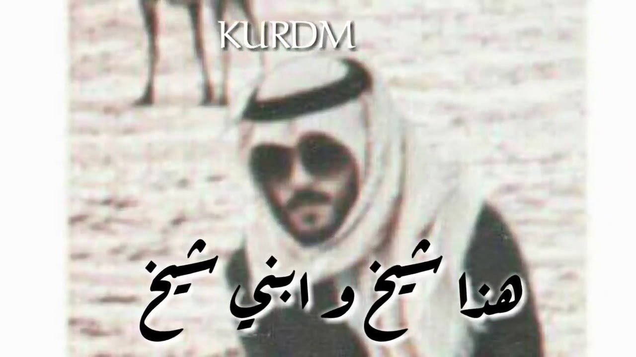 Download xoshtren gorane arabe dbkat shex|خـۆشـتـرـین گـۆرانـی عـەرەبـی ئانە شێخ