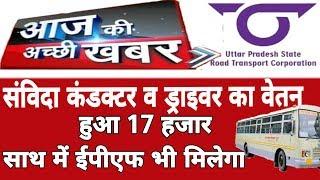 संविदा चालक&कंडक्टर की सैलरी 17000,upsrtc conductor news 2019,upsrtc latest news 2019,naukri news 🔥