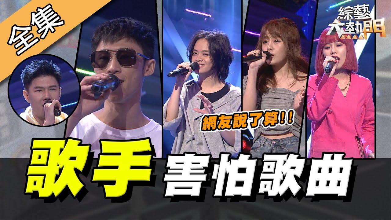 【綜藝大熱門】歌手挑戰最害怕歌單!唱什麼歌~網友說了算!! 20200806 蘿琳亞塑身衣 吱吱、陳瑾緗、艾文、若潼(Rakuten Girls)、張與辰