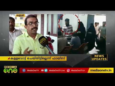 സി.പി.എം അനുഭാവിയാണെന്ന ഫായിസിന്റെ അവകാശവാദം തള്ളി പാര്ട്ടി  Bogus Voting  Kalla vote
