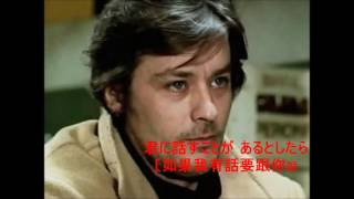 Message from Alain. A beautiful song of Kenji Sawada in 1978. A cla...
