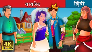 वायलेट | The Violet Story in Hindi | Kahani | Fairy Tales in Hindi | Story in Hindi | Fairy Tales | Story | 4K UHD | बच्चों की हिंदी कहानियाँ...