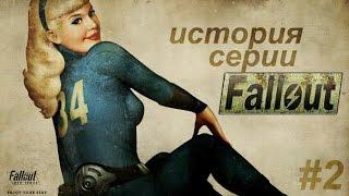 История серии: Fallout часть 2