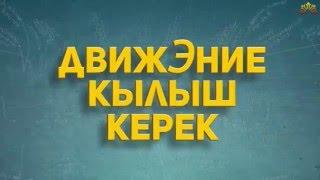 ДВИЖЭНИЕ КЫЛЫШ КЕРЕК