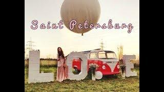 Яна в северной столице, свадьба в Питере!