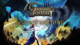 Как набирать боевой рейтинг в игре Dragon Knight (особенности начисления)  [Гайд]