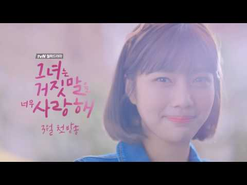 The Liar and His Lover Trailer - 2017 Korean Drama