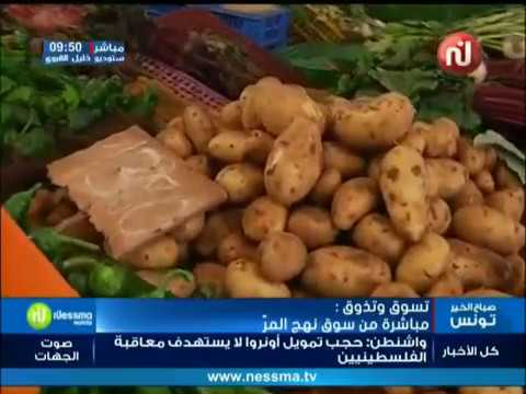 قناة نسمة التونسية : تسوق و تذوق مباشرة من السوق نهج المّر