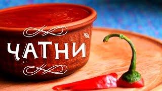 Как приготовить томатный соус Чатни?