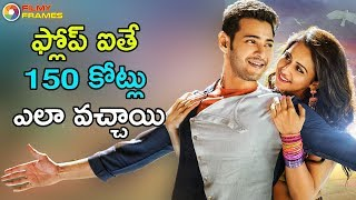Mahesh babu spyder movie crosses 150 crores collection even with divide talk | filmy frames